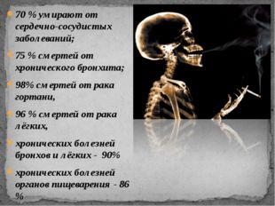 70 % умирают от сердечно-сосудистых заболеваний; 75 % смертей от хронического
