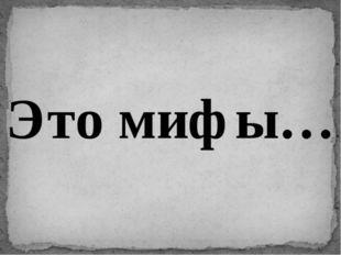 Это мифы…