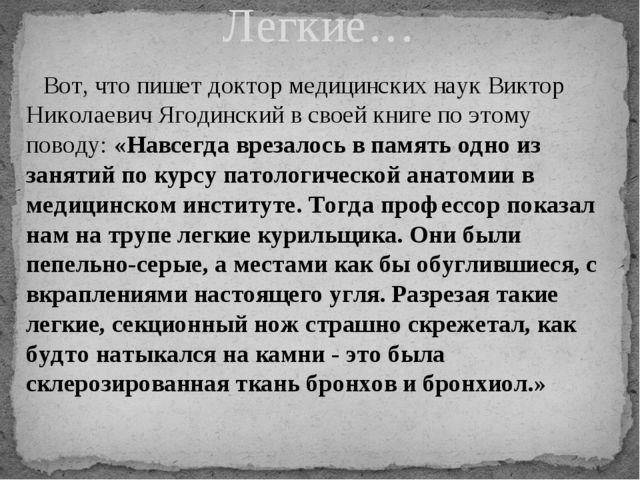 Вот, что пишет доктор медицинских наук Виктор Николаевич Ягодинский в своей...