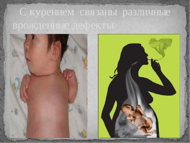 С курением связаны различные врожденные дефекты