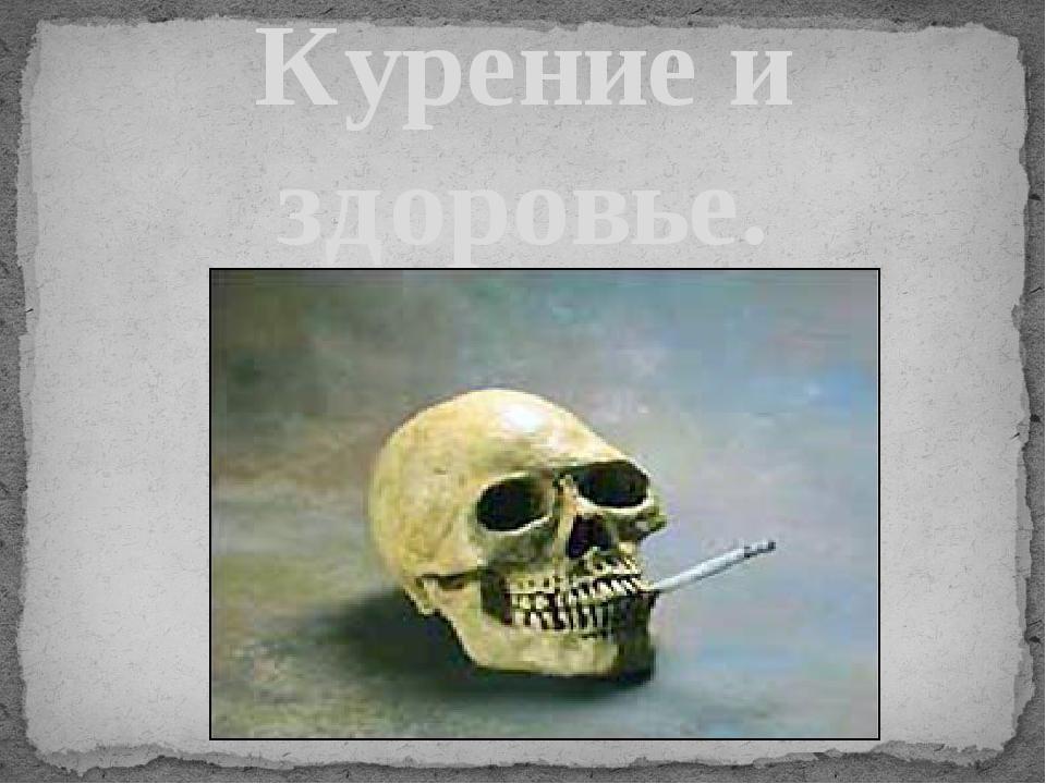 Курение и здоровье.