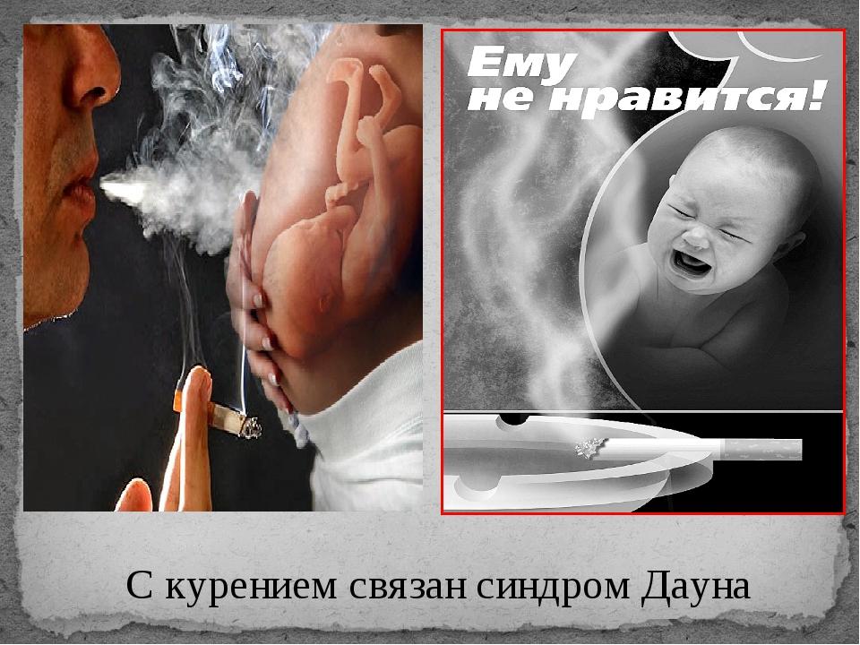 С курением связан синдром Дауна