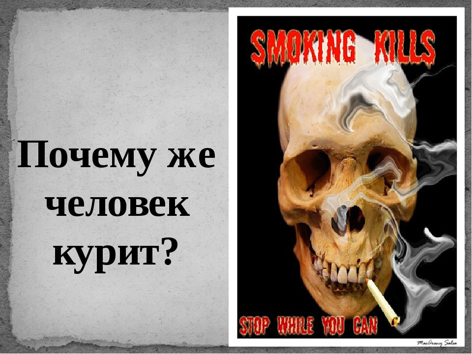 Почему же человек курит?