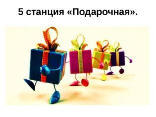 5 станция «Подарочная».