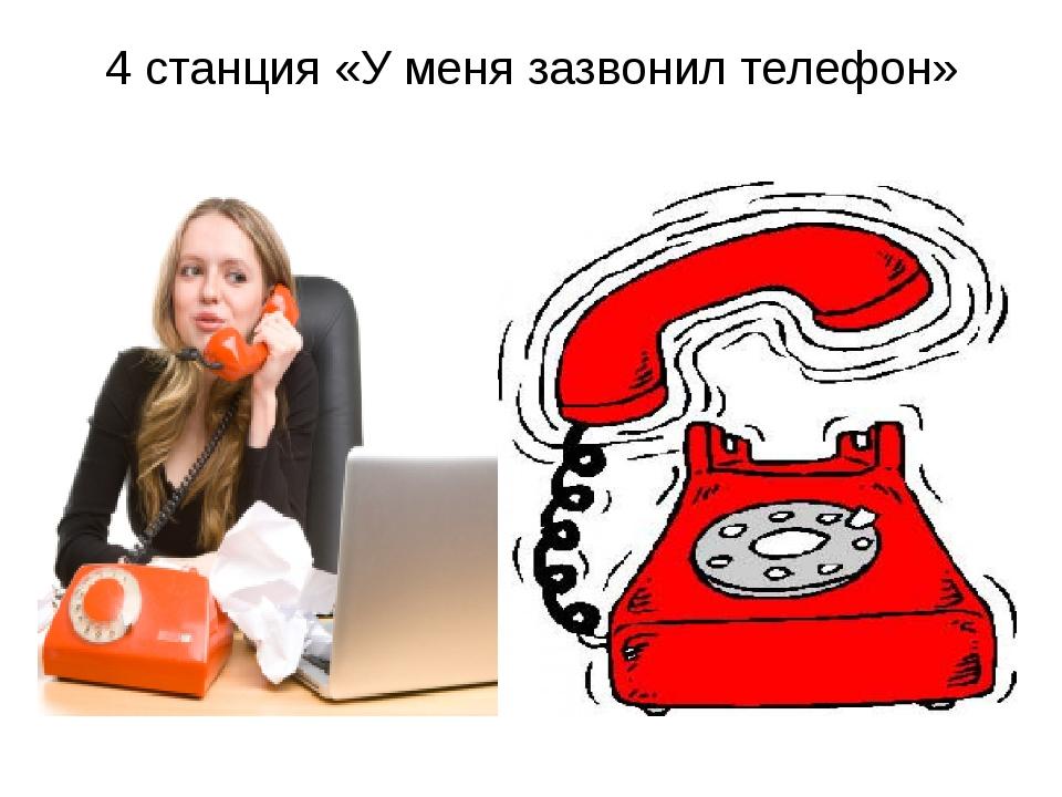 4 станция «У меня зазвонил телефон»