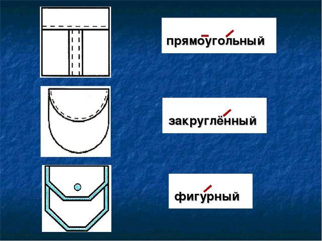 прямоугольный закруглённый фигурный