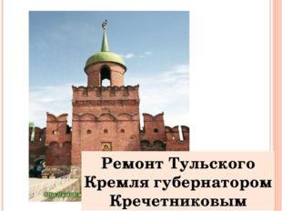 Ремонт Тульского Кремля губернатором Кречетниковым