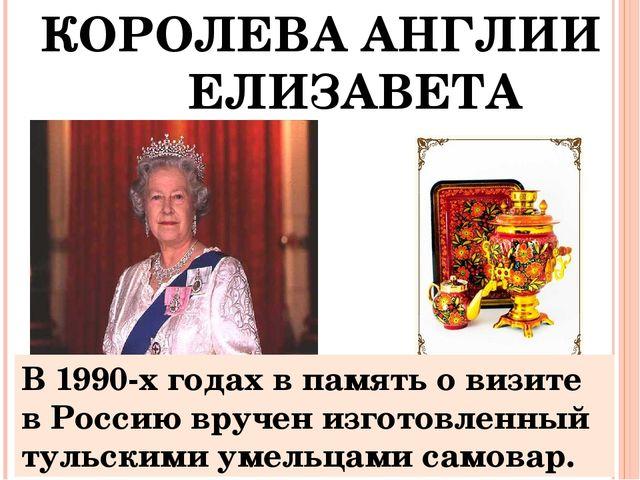 КОРОЛЕВА АНГЛИИ ЕЛИЗАВЕТА В 1990-х годах в память о визите в Россию вручен и...