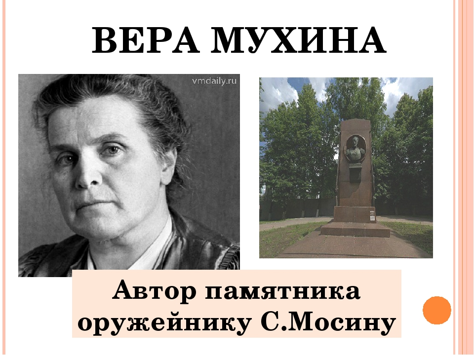 Автор памятника оружейнику С.Мосину ВЕРА МУХИНА