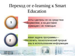 Переход от e-learning к Smart Education