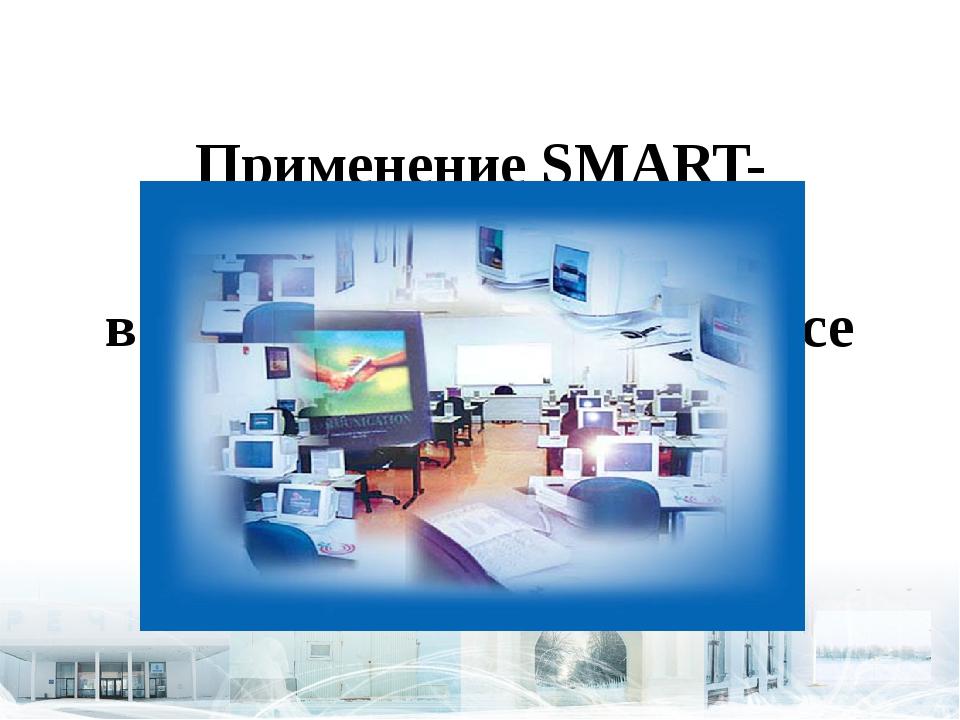 Применение SMART-технологии в образовательном процессе