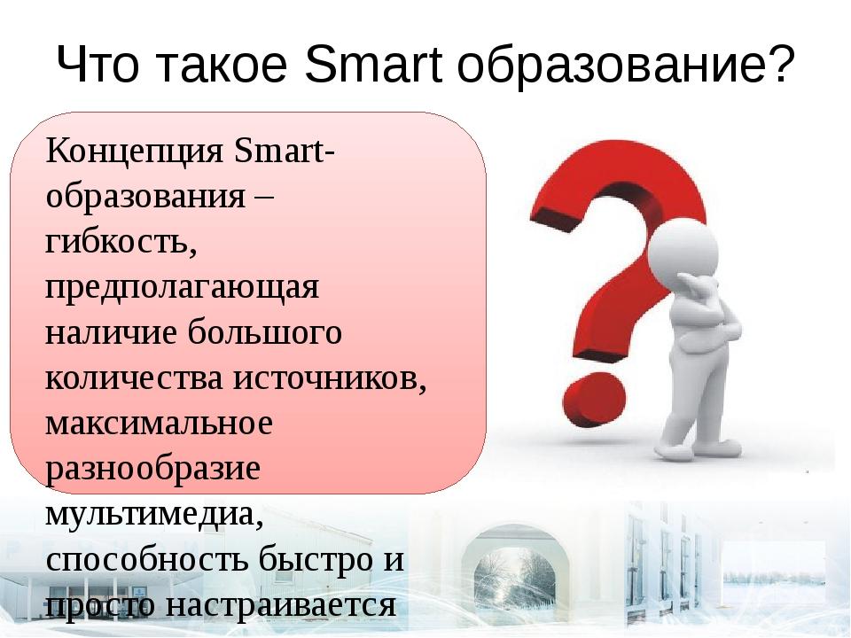 Что такое Smart образование? Концепция Smart-образования – гибкость, предпол...