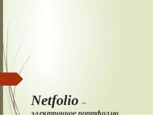 Netfolio – электронное портфолио преподавателя СПО
