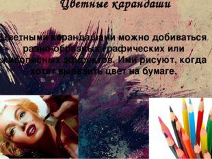 Цветные карандаши Цветными карандашами можно добиваться разнообразных графич