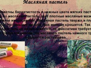Масляная пастель Всем известны бархатистость и нежные цвета мягких пастельных