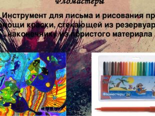 Фломастеры Инструментдля письма и рисования при помощикраски, стекающей из