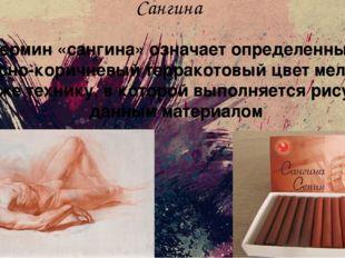 Сангина Термин «сангина» означает определенный, красно-коричневый терракотовы