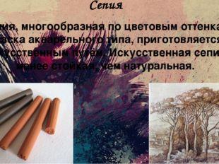 Сепия Сепия, многообразная по цветовым оттенкам краска акварельного типа, при