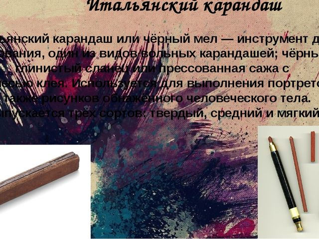 Итальянский карандаш Итальянский карандашиличёрный мел— инструмент для рис...