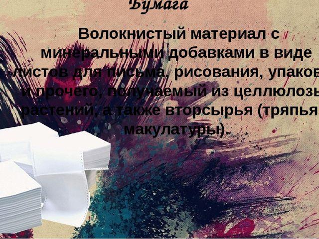 Бумага Волокнистый материал с минеральными добавками в виде листов для письм...
