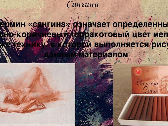Сангина Термин «сангина» означает определенный, красно-коричневый терракотовы...