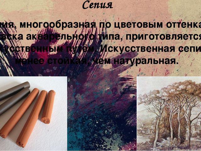 Сепия Сепия, многообразная по цветовым оттенкам краска акварельного типа, при...