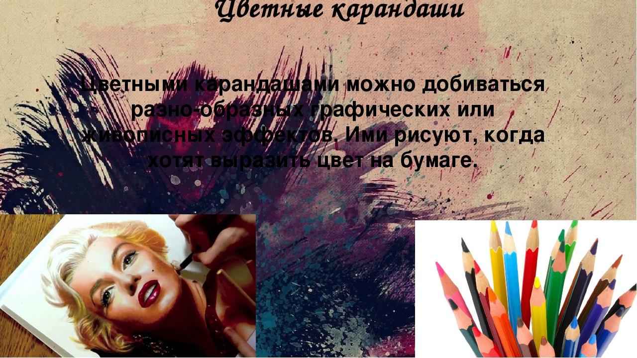 Цветные карандаши Цветными карандашами можно добиваться разнообразных графич...