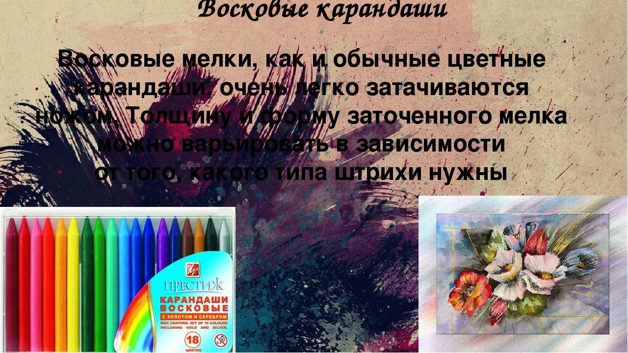 Восковые карандаши Восковые мелки,как иобычные цветные карандаши,очень лег...