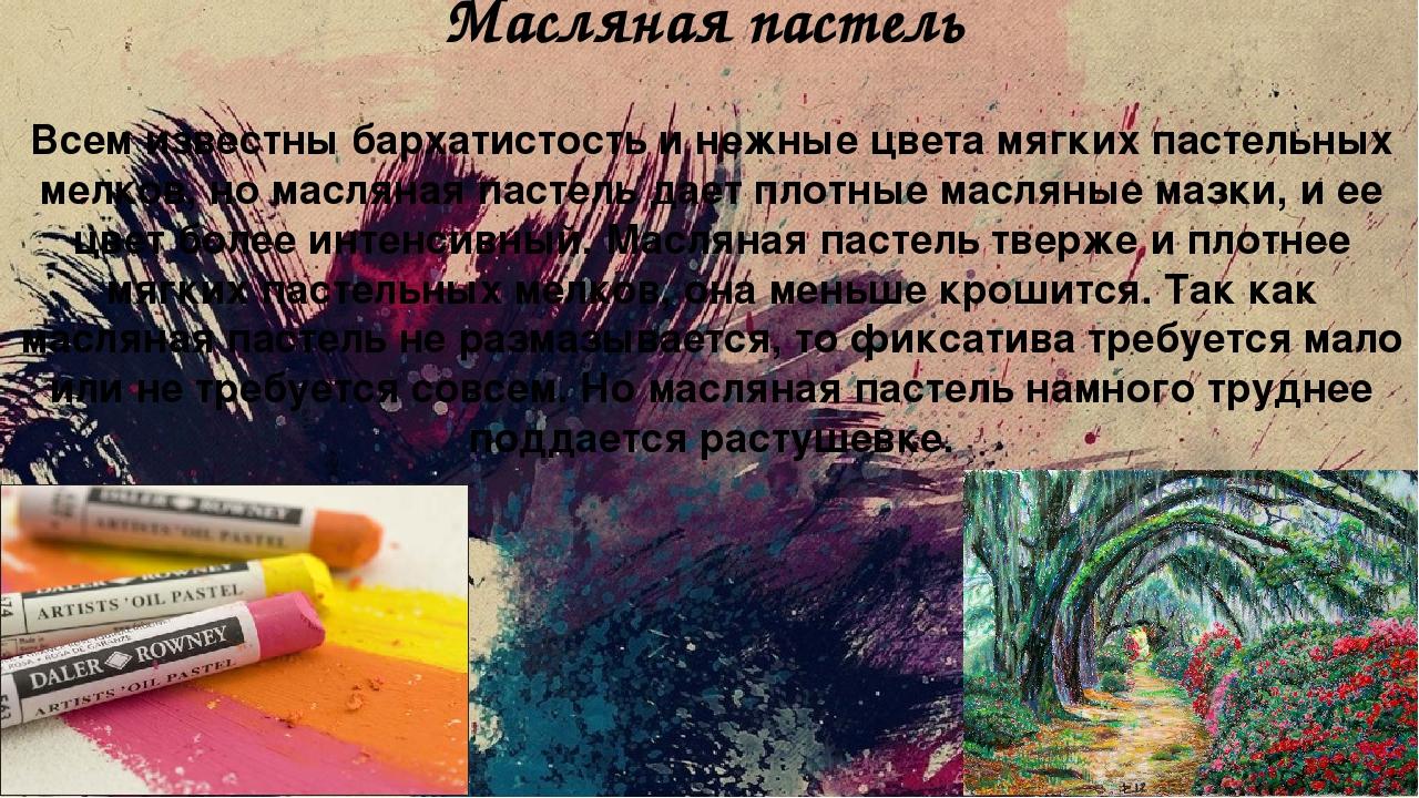 Масляная пастель Всем известны бархатистость и нежные цвета мягких пастельных...