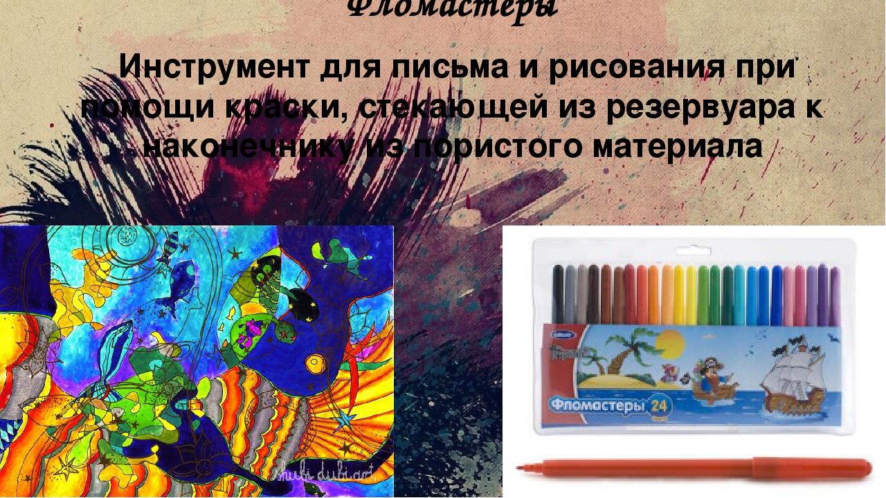 Фломастеры Инструментдля письма и рисования при помощикраски, стекающей из...
