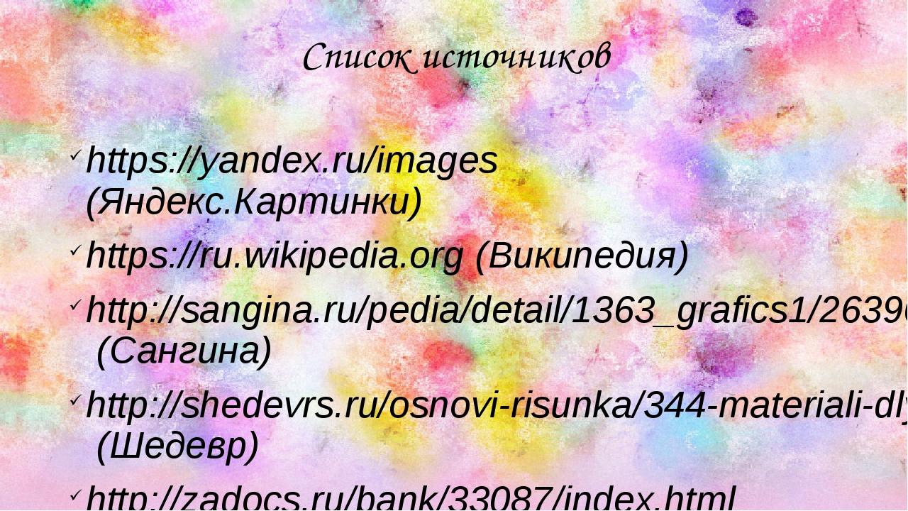 Список источников https://yandex.ru/images (Яндекс.Картинки) https://ru.wikip...