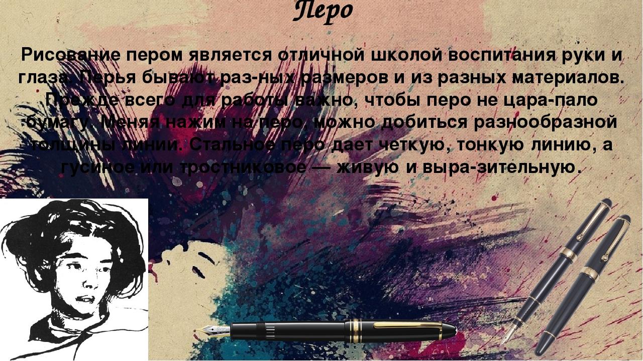 Перо Рисование пером является отличной школой воспитания руки и глаза. Перья...