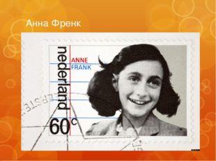 Анна Френк