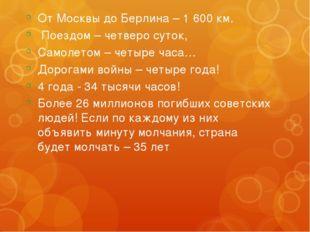 От Москвы до Берлина – 1 600 км. Поездом – четверо суток, Самолетом – четыре