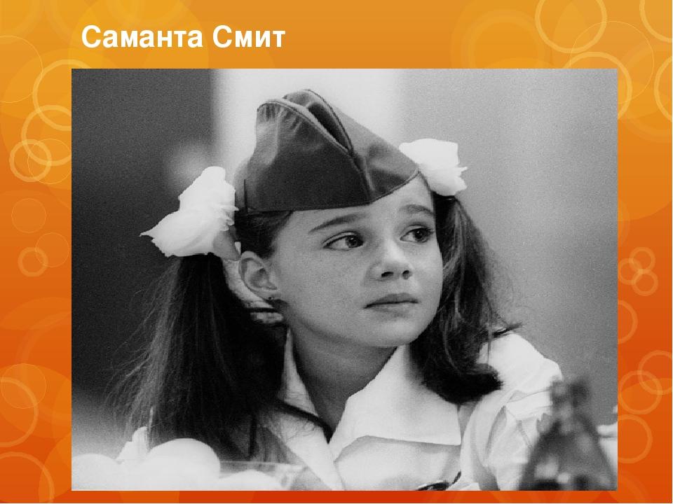 Саманта Смит