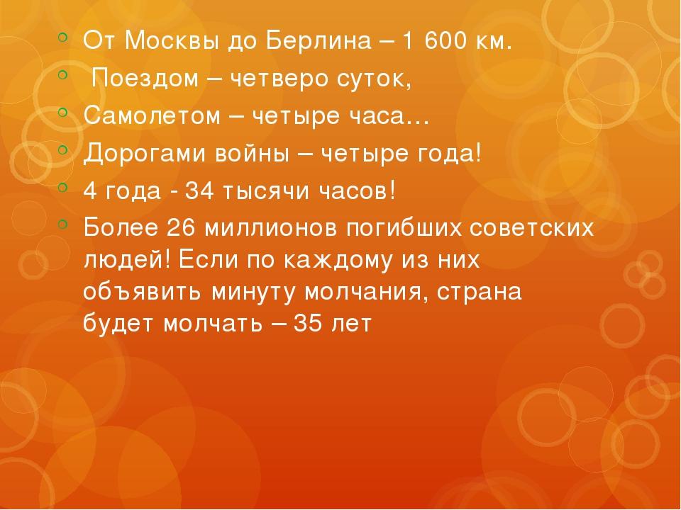 От Москвы до Берлина – 1 600 км. Поездом – четверо суток, Самолетом – четыре...