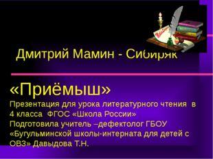 Дмитрий Мамин - Сибиряк «Приёмыш» Презентация для урока литературного чтения