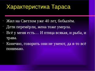 Характеристика Тараса Жил на Светлом уже 40 лет, бобылём. Дети перемёрли, жен