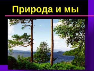 Природа и мы