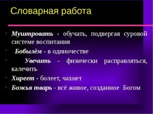 Словарная работа Муштровать - обучать, подвергая суровой системе воспитания Б