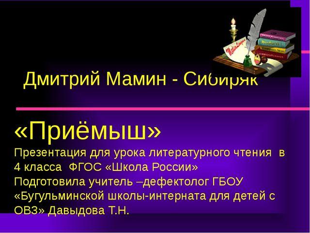 Дмитрий Мамин - Сибиряк «Приёмыш» Презентация для урока литературного чтения...
