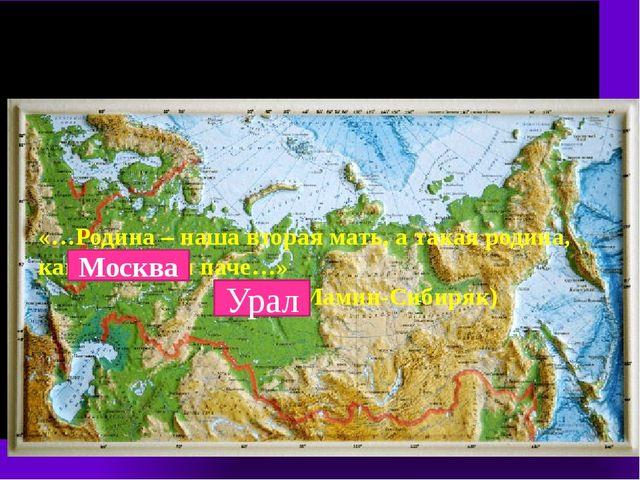 «…Родина – наша вторая мать, а такая родина, как Урал, тем паче…» (Д.Н. Мами...