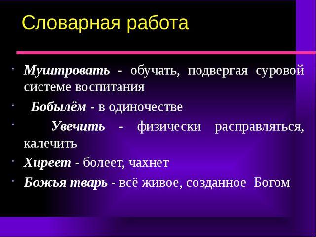 Словарная работа Муштровать - обучать, подвергая суровой системе воспитания Б...