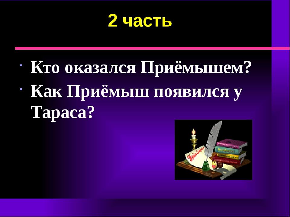 2 часть Кто оказался Приёмышем? Как Приёмыш появился у Тараса?