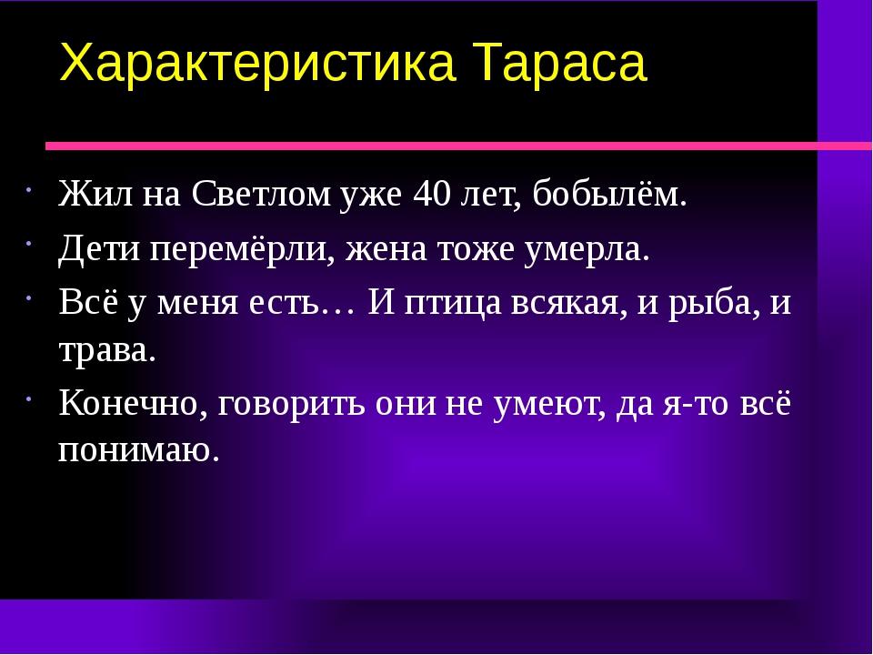 Характеристика Тараса Жил на Светлом уже 40 лет, бобылём. Дети перемёрли, жен...