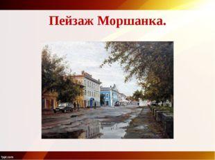 Пейзаж Моршанка.