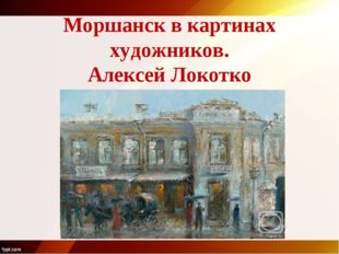Моршанск в картинах художников. Алексей Локотко