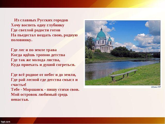 Из славных Русских городов Хочу воспеть одну глубинку Где светлой радости го...