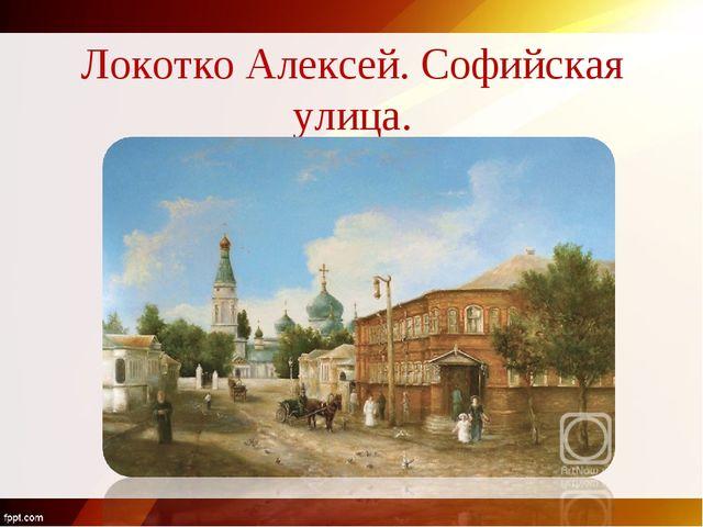 Локотко Алексей. Софийская улица.