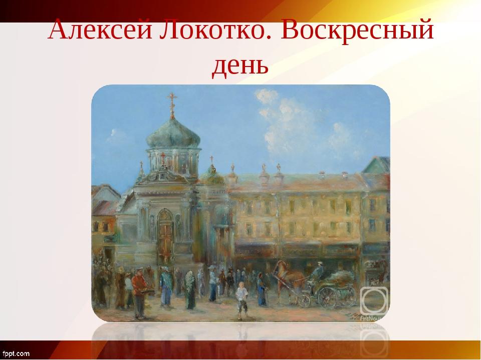Алексей Локотко. Воскресный день